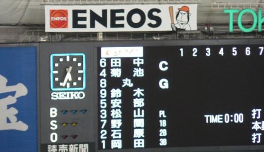 東京ドームのビジター選手紹介は優しさいっぱい♡ビジター選手の顔もわかる!