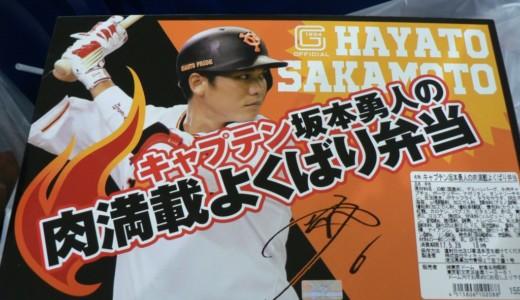 【選手プロデュース弁当】巨人・坂本弁当はお肉弁当