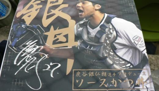 【選手プロデュース弁当】西武・炭谷銀仁朗弁当はカツ丼