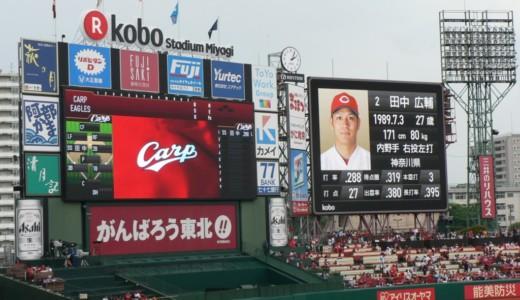 楽天koboスタジアム宮城は2画面だけじゃなかった!あんなところに3画面目発見!