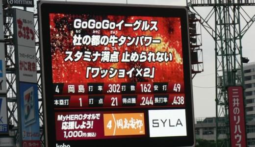 子供もハマる◎楽天koboスタジアムでの野球応援は参加型!