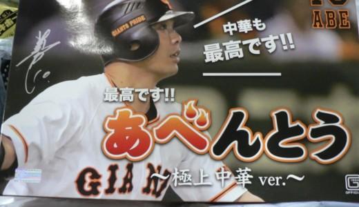 【選手プロデュース弁当】巨人・阿部弁当は横浜・崎陽軒の極上中華