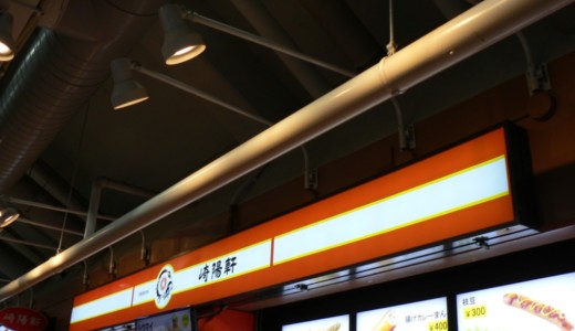 横浜来たら、崎陽軒でしょ!・・・は私だけ?ハマスタは選手弁当がありません。
