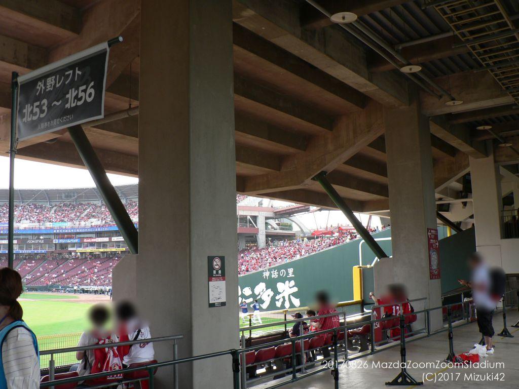 マツダスタジアム 外野レフト 北55・4列目