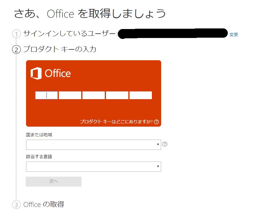 Amazonで購入したプロダクトキーの登録方法