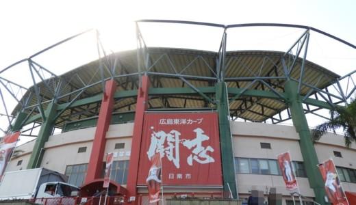 ついに念願の天福球場へ・・・!なのに、1軍の練習は終わったってよ(・∀・)【宮崎キャンプへいってきた⑤】