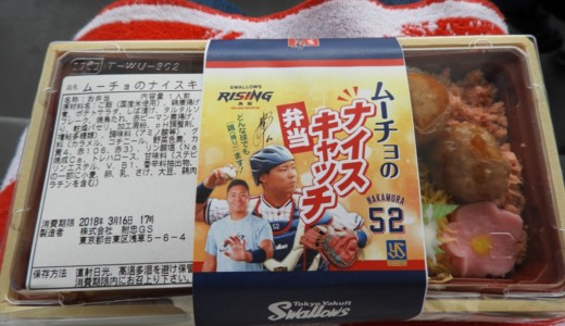 【選手プロデュース弁当】どんな球でも鶏ます!ヤクルト中村悠平・ムーチョのナイスキャッチ弁当