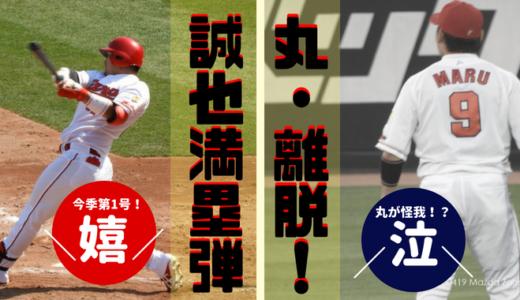 誠也復活満塁ホームラン!でも丸が離脱【カープ結果】2018年4月28日阪神戦○