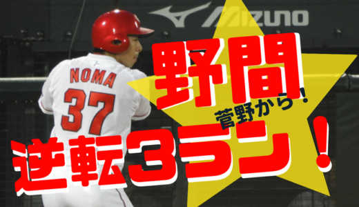 【カープ試合感想】2018年6月28日巨人戦○ C 4-2 G