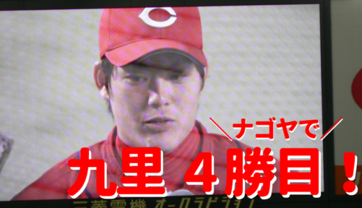 【カープ試合感想】2018年7月17日中日戦○ C 5-1 D