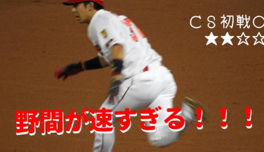【カープ試合感想】2018年10月17日巨人戦○ C 6-1 G(CS)
