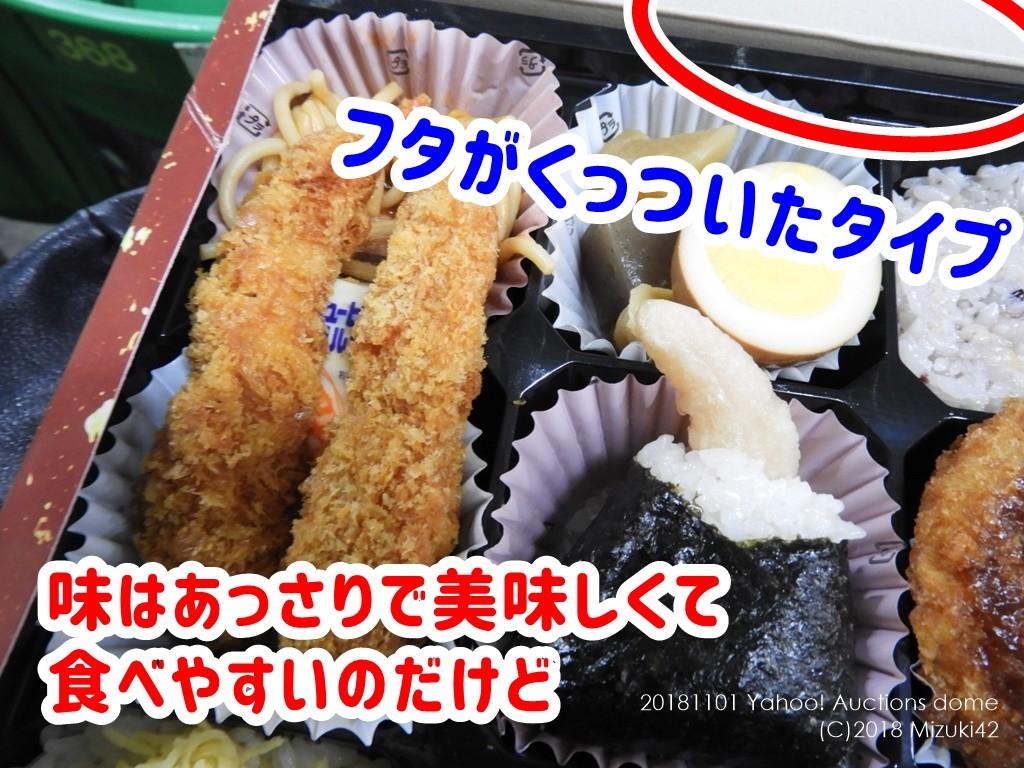 ヤフオクドームで工藤監督弁当食べた
