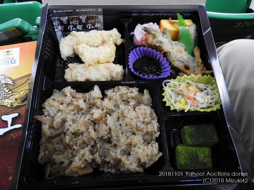 ヤフオクドームで内川選手弁当食べたレビュー!