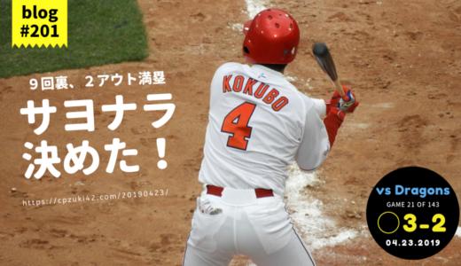 【カープ試合感想】2019年4月23日中日戦○ C 3-2 D