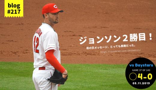 【カープ試合感想】2019年5月11日DeNA戦○ C 4-0 DB