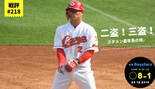 【カープ試合感想】2019年5月12日DeNA戦○ C 8-1 DB
