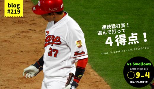 【カープ試合感想】2019年5月14日ヤクルト戦○ C 9-4 S