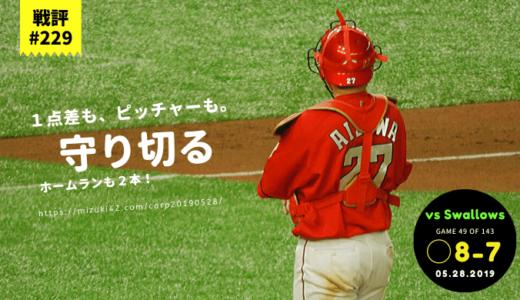 【カープ試合感想】2019年5月28日ヤクルト戦○ C 8-7 S