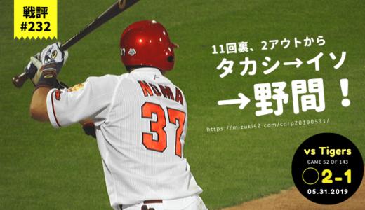 【カープ試合感想】2019年5月31日阪神戦○ C 2-1 T