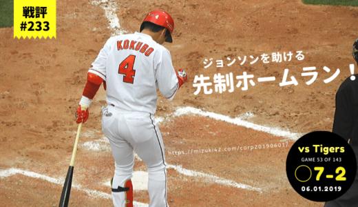 【カープ試合感想】2019年6月1日阪神戦○ C 7-2 T