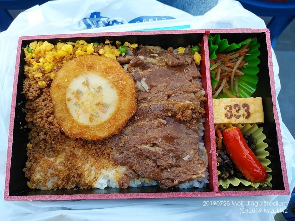 山田哲人トリプルスリーそぼろ弁当食べました!