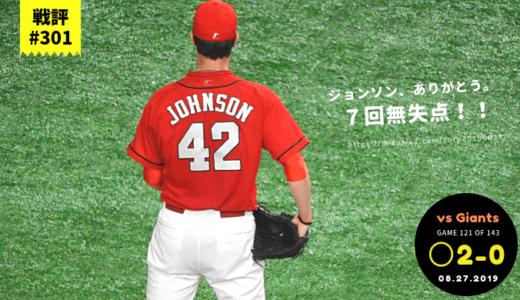 ジョンソンありがとう!遠藤-フランスアの無失点リレーで完封勝利!【カープ試合感想】2019年8月27日 巨人戦○ C 2-0 G