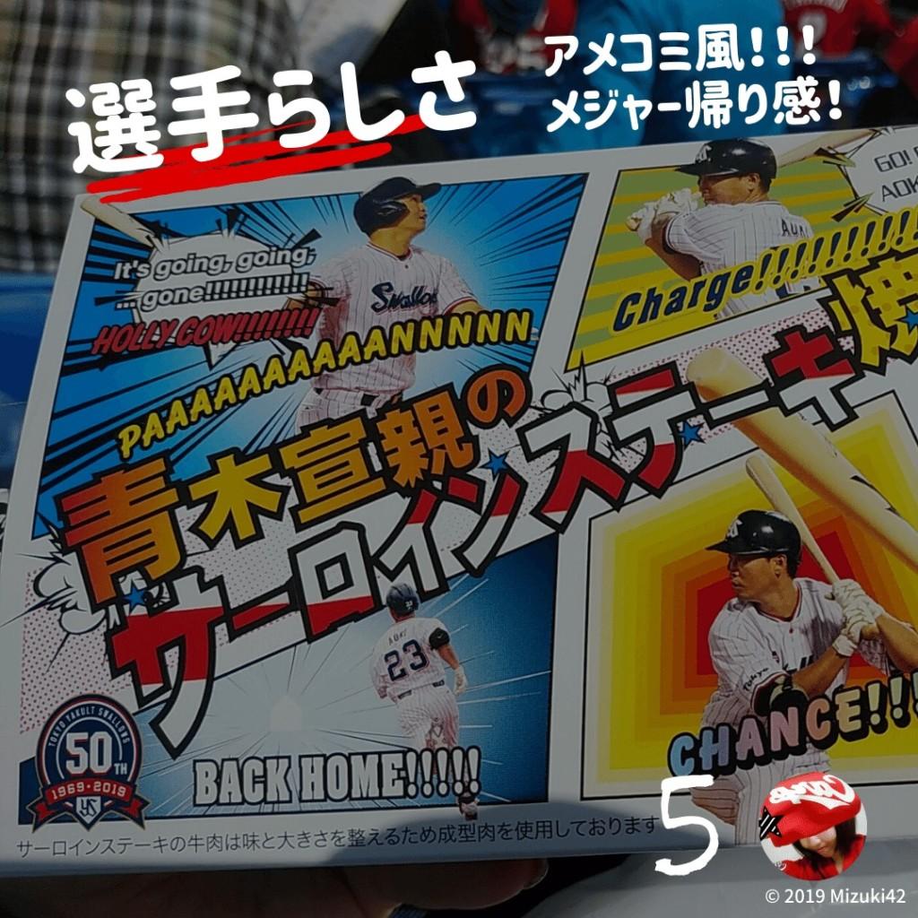 東京ヤクルトスワローズ・青木宣親選手プロデュースの【サーロインステーキ焼肉弁当】を食べてきました