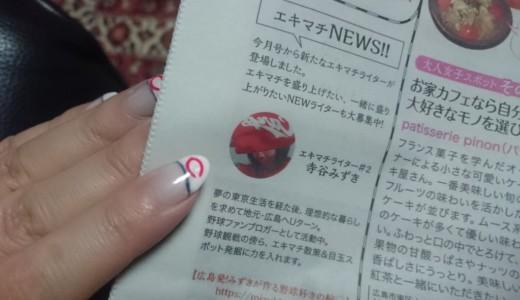【広島CUE・5/4号】エキマチライターデビュー!!CUEに私、寺谷みずきが載りました!