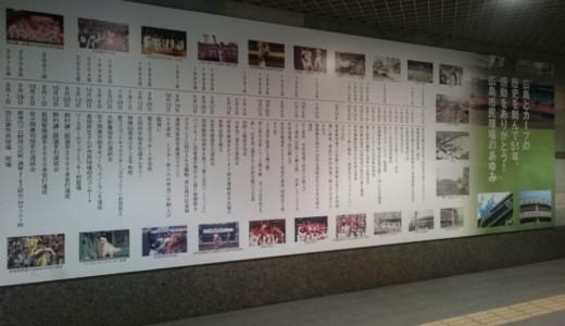 広島市民球場・跡地は今。広島の地下街でカープと市民球場の特大年表を発見!