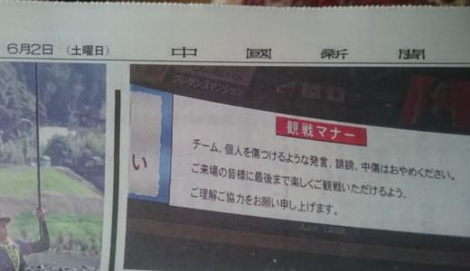 「原爆やじが拡散されたのはどうして」6/2の中国新聞の記事の感想をSNS運営目線で書いてみます。