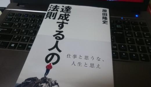 大谷翔平に興味がありすぎて、大谷くんの「夢の叶え方」その元を作った原田先生の本を読んだ。