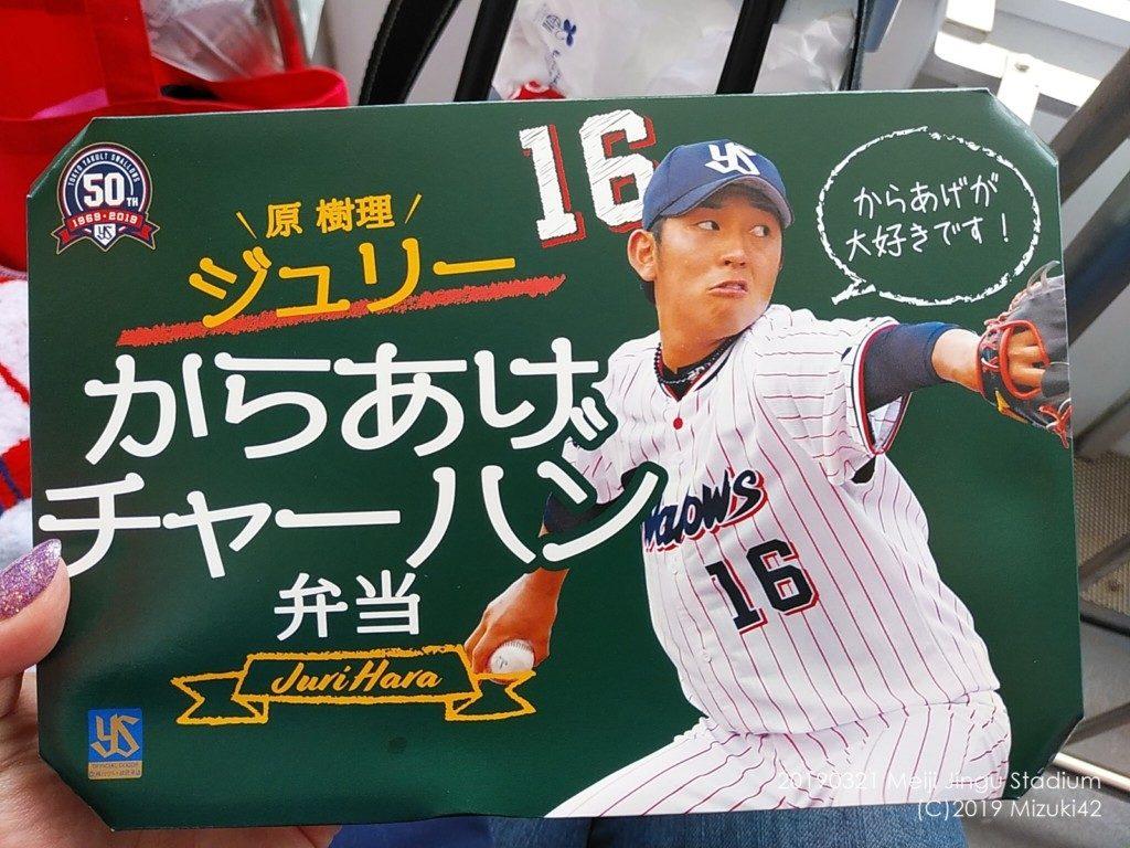 東京ヤクルトスワローズ・原樹理選手プロデュースの【からあげ弁当】を食べてきました。