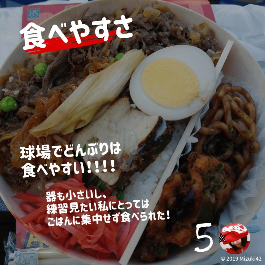 神宮球場で、東京ヤクルトスワローズ・坂口智隆選手プロデュースの【牛すき焼き弁当】