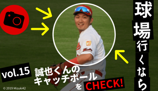【笑顔の選手を撮るなら】キャッチボール中の鈴木誠也くんを狙え!