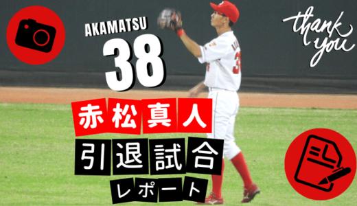【現地レポ】ありがとう赤松!カープ赤松真人・引退試合に行ってきた
