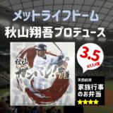【色んな味が食べられる】秋山選手プロデュース・ガンバレ弁当レビュー!