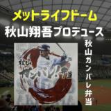 メットライフドームで【秋山ガンバレ!弁当】を食べました!<味は?!中身は?!選手プロデュース弁当・食べ比べレポート>