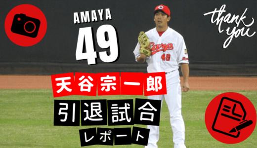 カープ天谷宗一郎引退時試合レポート