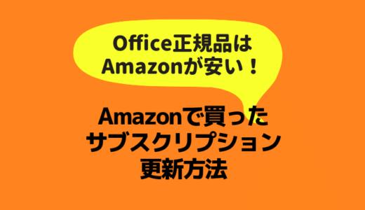Amazonで購入したMicrosoft Officeオンラインコードを登録する方法