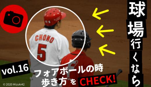 【フォアボール】1塁への歩き方に注目!カープ選手の動きは主に3種類