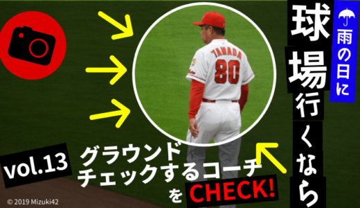雨上がりの球場、グラウンドをチェックするのは山田コーチ!