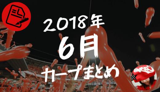 カープ試合記事2018年6月まとめ