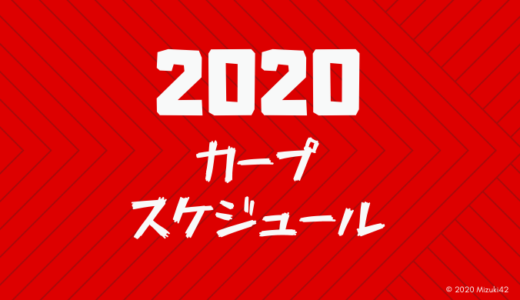 広島東洋カープ2020年シーズンスケジュールまとめ!