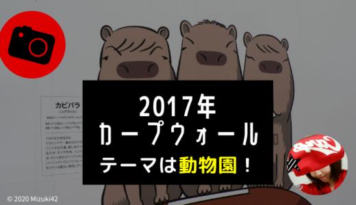 カープウォール、2017年のテーマは動物園!【カープロードの歴史】