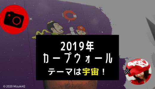 カープウォール、2019年は宇宙!【カープロードの歴史】