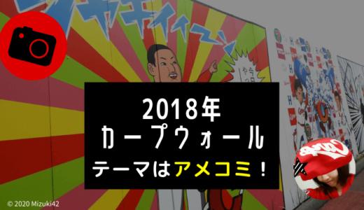 カープウォール、2018年はちょいレトロなアメコミ!【カープロードの歴史】