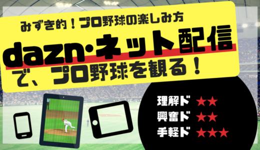 dazn(インターネット配信)で野球中継を観よう!東京出張中は公共Wi-Fiが多いから強すぎる味方になる【みずき的・野球の楽しみ方】