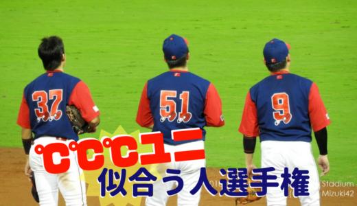 2018年夏限定℃℃℃(ドドド)ユニ・似合う人選手権!