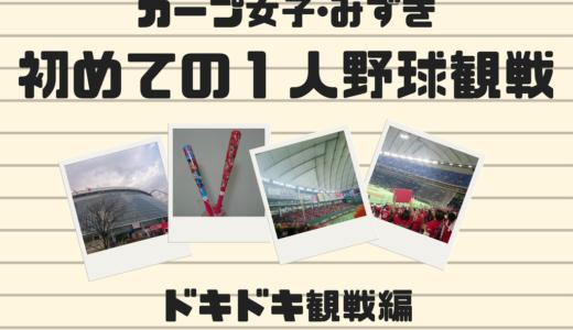周りはどっちファン!?東京ドームの内野席で女1人野球観戦!ドキドキ観戦編