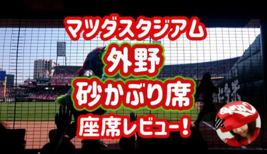 マツダスタジアム【外野砂かぶり席】試合の見え方レビュー!